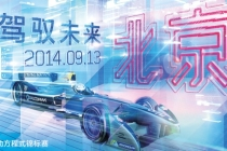 formula-e-today-launched-its-new-drive-the-future-campaign-with-one-month-to-go-before-its-first-race