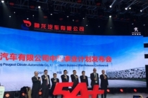 gruppo_psa_dongfeng_01