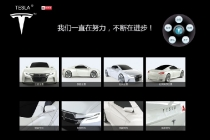 il_sito_tesla_motor_china