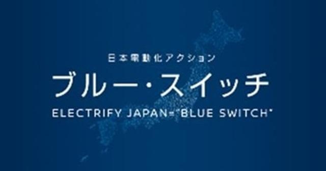 nissan_japan_resilience_awards_electric_motor_news_03
