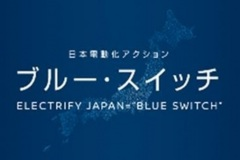 nissan_japan_resilience_awards_electric_motor_news_03