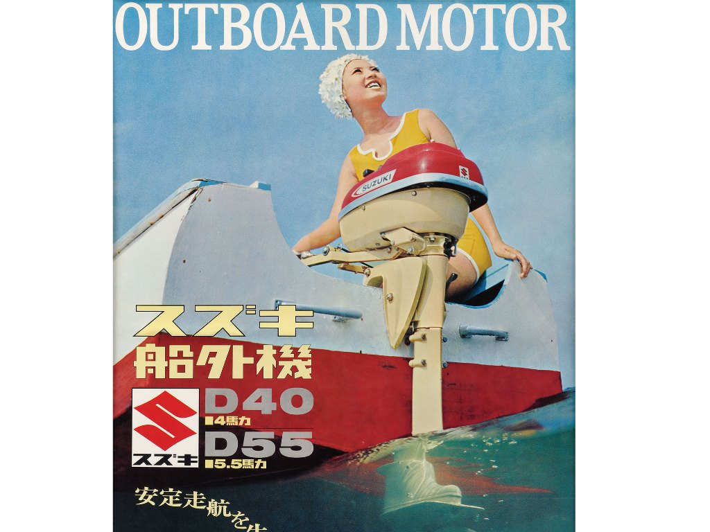 MARINE_1965-Moving-into-the-Outboard-Motor-Business-First-Model-Goes-on-Sale-4