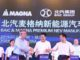 Magna joint venture China