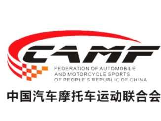 CAMF Formula E Sanya