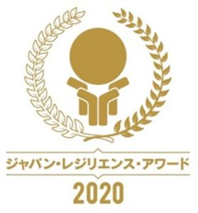 Japan Resilience Awards 2020